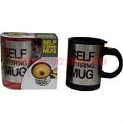 Кружка с размешивателем Self Stirring Mug
