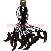 Подвеска «клык под кость» (1086) цена за 1 шт (12 шт/уп)
