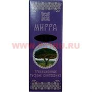 Благовония русские «Мирра» 8 палочек традиционные