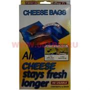 Пакеты для хранения сыра многоразовые 12 штук