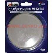 Слайдеры для мебели 4 шт (60 шт/кор) Unibob