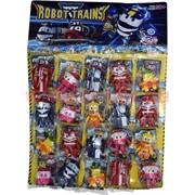 Игрушка детская на листе «Robot Trains» 20 шт/уп