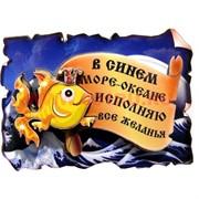"Магнит ""Золотая рыбка"""