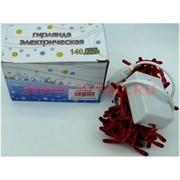 Электрогирлянда 140 микроламп (AGT-R144), цена за коробку из 100 штук