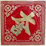 Денежная салфетка 17х17 см «иероглифы» цена за пару