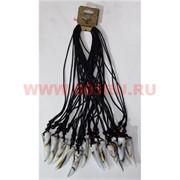 Подвеска «клык под кость» (1082) цена за 1 шт (12 шт/уп)