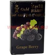 """Табак для кальяна Al Ajamy Gold 50 гр """"Grape Berry"""" (аль аджами голд виноград с ягодами)"""