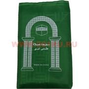 Коврик мусульманский зеленый 100х60 см цена за 20 шт