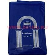 Коврик мусульманский синий 100х60 см цена за 20 шт