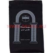 Коврик мусульманский черный 100х60 см цена за 20 шт