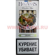 "Сигариллы Havanas ""Grape"" 5 шт/уп"