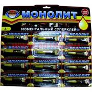 """Клей """"Монолит"""" моментальный суперклей оптом, цена за 24 листа"""