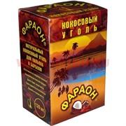 Уголь для кальяна Фараон кокосовый 1 кг 120 шт