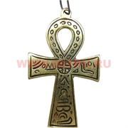 Египетский крест Анх 7,3 см (символ бессмертия) из латуни