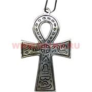 Египетский крест Анх 7,3 см (символ бессмертия) из мельхиора