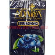 "Табак для кальяна Adalya 50 гр ""Bluemoon"" (черника) Турция"