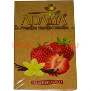 "Табак для кальяна Adalya 50 гр ""Strawberry-Vanilla"" (клубника-ваниль) Турция"