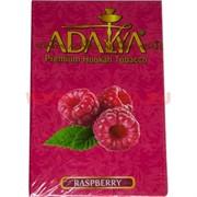 "Табак для кальяна Adalya 50 гр ""Raspberry"" (малина) Турция"