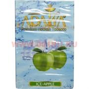 """Табак для кальяна Adalya 50 гр """"Ice Apple"""" (лед-яблоко) Турция"""