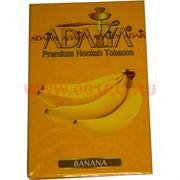 "Табак для кальяна Adalya 50 гр ""Banana"" (банан) Турция"