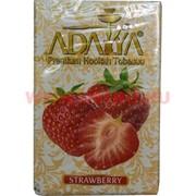 "Табак для кальяна Adalya 50 гр ""Strawberry"" (клубника) Турция"