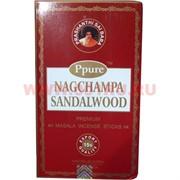 Благовония Ppure Nagchampa Sandalwood 15 гр, цена за 12 штук (Сандал)