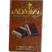 "Табак для кальяна Adalya 50 гр ""Chocolate"" (шоколад) Турция"