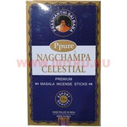 Благовония Ppure Nagchampa Celestial 15 гр, цена за 12 штук (Божественный)
