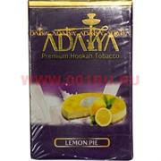 "Табак для кальяна Adalya 50 гр ""Lemon Pie"" (лимонный пирог) Турция"