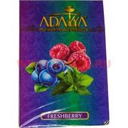 "Табак для кальяна Adalya 50 гр ""Freshberry"" (ягоды с мятой) Турция"
