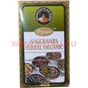 Благовония Ppure Nagchampa Herbal Organic 15 гр, цена за 12 штук (Целебные травы)
