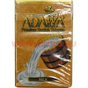 "Табак для кальяна Adalya 50 гр ""Milk"" (молоко) Турция"