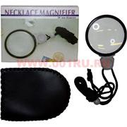 Лупа на шнурке с чехлом, детектором банкнот и фонариком