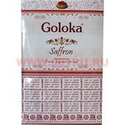 """Благовония Goloka """"Saffron"""" 15 гр, цена за 12 уп (Шафран)"""