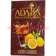 """Табак для кальяна Adalya 50 гр """"Cola-Lemon"""" (кола-лимон) Турция"""