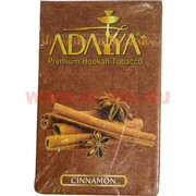 "Табак для кальяна Adalya 50 гр ""Cinnamon"" (корица) Турция"