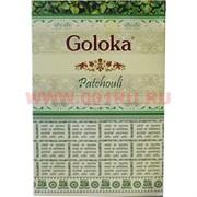 """Благовония Goloka """"Patchouli"""" 15 гр, цена за 12 уп (Пачули)"""