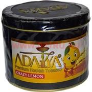 """Табак для кальяна Adalya 1 кг """"Crazy Lemon"""" (лимон) Турция"""