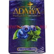 """Табак для кальяна Adalya 50 гр """"Blueberry-Mint"""" (черника с мятой) Турция"""