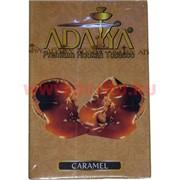 """Табак для кальяна Adalya 50 гр """"Caramel"""" (карамель) Турция"""