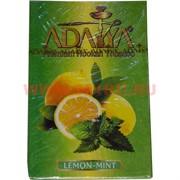 "Табак для кальяна Adalya 50 гр ""Lemon-Mint"" (лимон-мята) Турция"