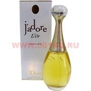 """Парфюм вода Christian Dior """"Jadore Lor"""" 100 мл женская"""