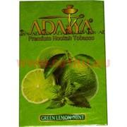 "Табак для кальяна Adalya 50 гр ""Green Lemon-Mint"" (лайм с мятой) Турция"