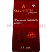 Уголь для кальяна кокосовый Coco Jamra 1 кг 96 шт