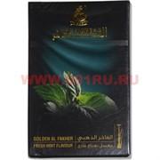 Табак для кальяна Golden Al Fakher «Fresh Mint» 50 гр (мята альфахер)