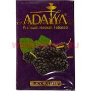 """Табак для кальяна Adalya 50 гр """"Black Mulberry"""" (черная шелковица) Турция"""