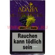 "Табак для кальяна Adalya 50 гр ""Grape"" (виноград) Турция"