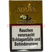 "Табак для кальяна Adalya 50 гр ""Chocolate-Coconut"" (кокос-шоколад) Турция"