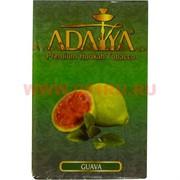 "Табак для кальяна Adalya 50 гр ""Guava"" (гуава) Турция"