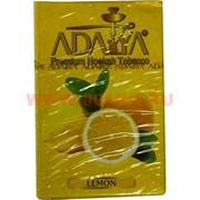 "Табак для кальяна Adalya 50 гр ""Lemon"" (лимон) Турция"